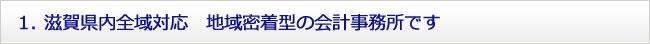 1. 滋賀県内全域対応 地域密着型の会計事務所です