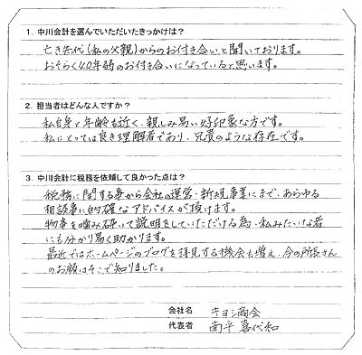 キヨシ商会 代表 南平 喜代和 様 アンケート
