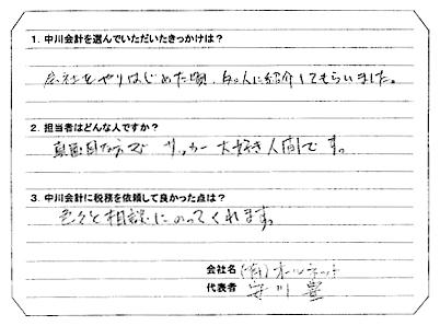有限会社 オールネット 代表 安川 豊 様 アンケート